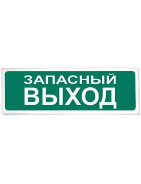 «Призма-102» Световое табло «Запасный выход»